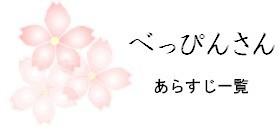 べっぴんさん仮バナー.jpg